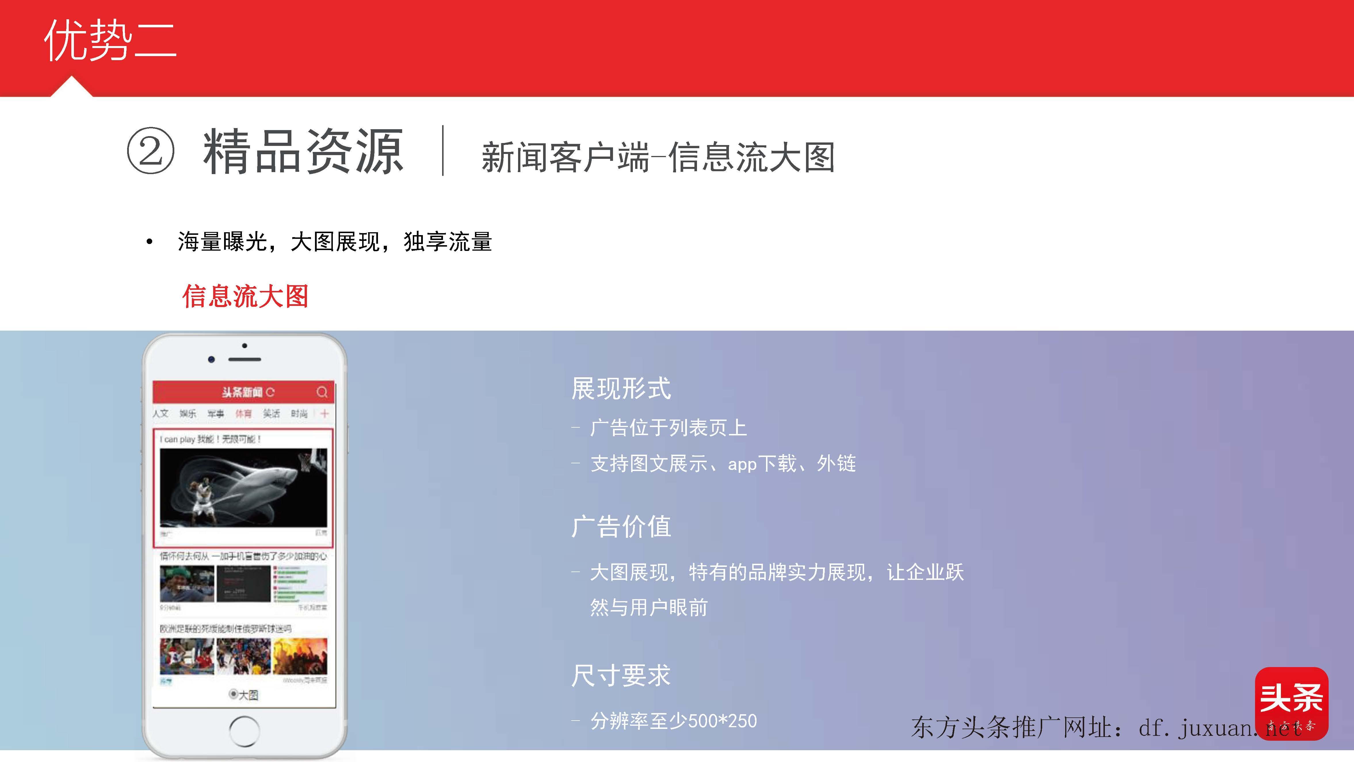 东方头条推广精品资源-新闻客户端信息流大图