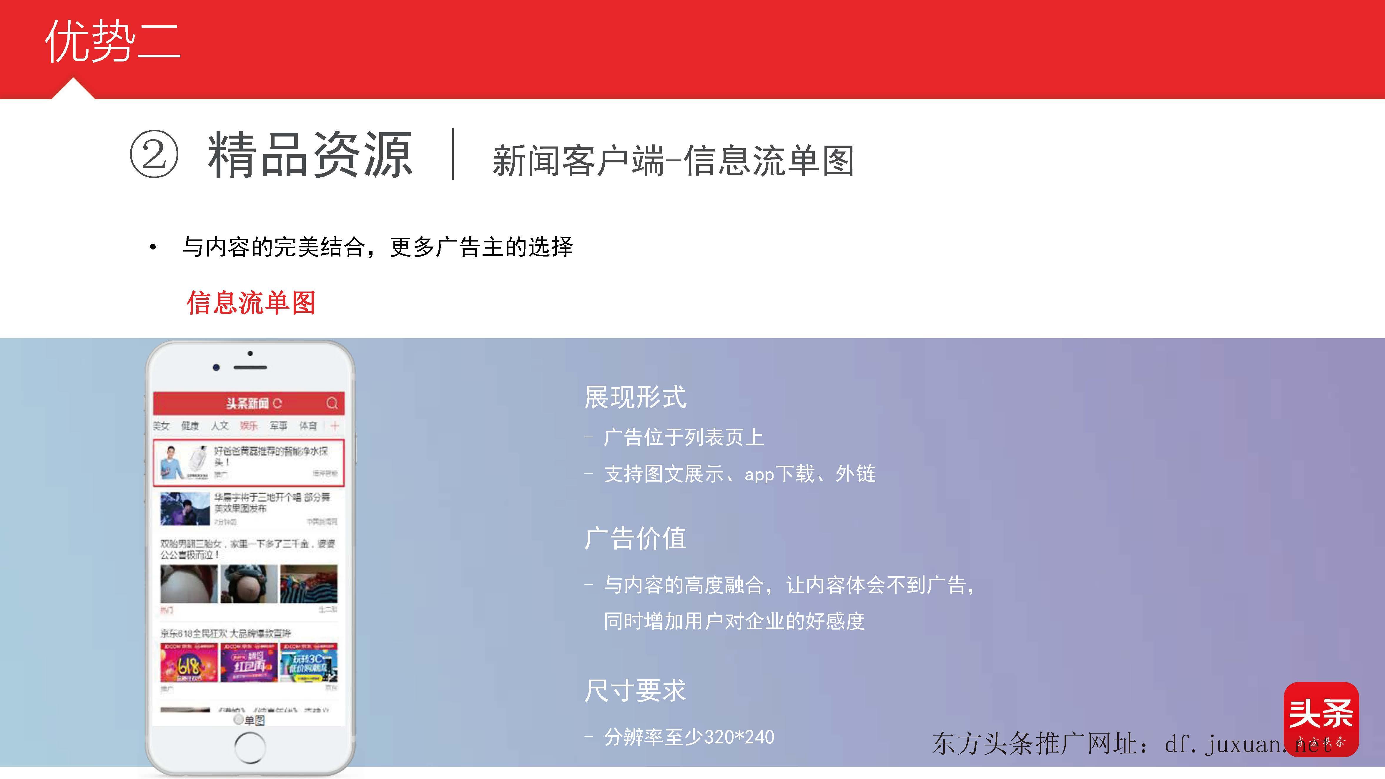 东方推广资源-新闻客户端信息流单图广告