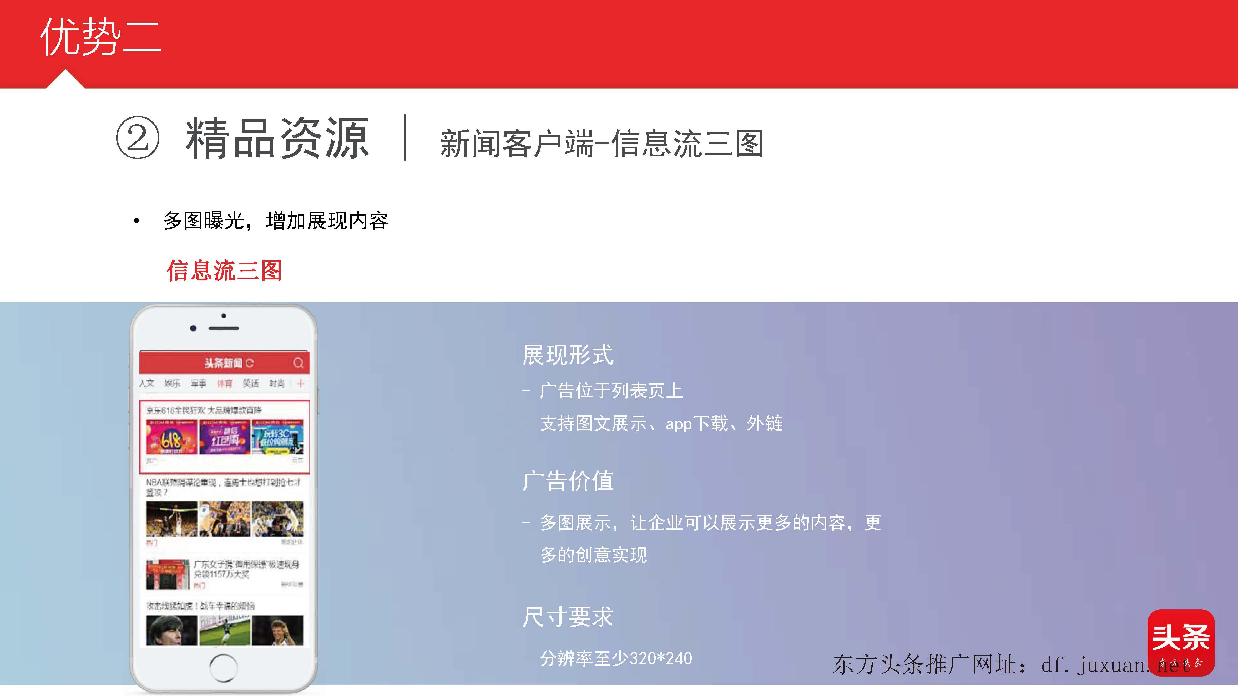 东方推广资源-新闻客户端信息流三图广告